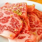 豊田ホルモンのおすすめ料理3