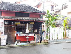 Rumah Cafe ルマカフェの写真