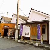 とうふと京風ゆば料理 若宮の雰囲気2