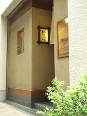 哲庵の写真