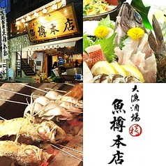 大漁酒場 魚樽本店の写真