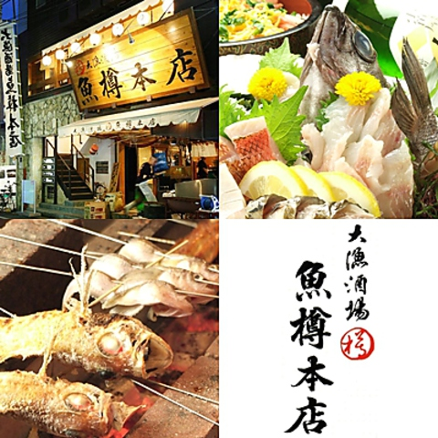 店頭には魚屋顔負けの大きな魚ケースが!活気溢れる魚樽本店!