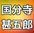 国分寺 甚五郎のロゴ