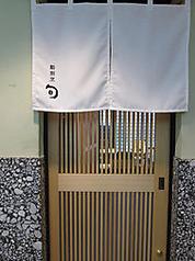 鮨割烹 旬の写真