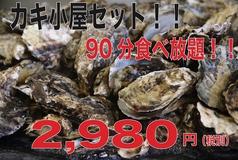 カキ小屋フィーバー 城陽寺田店