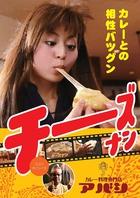 """亜橋大人気""""チーズナン""""はまさに絶品♪"""