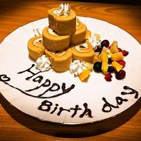 ★記念日や誕生日に…サプライズをしませんか?