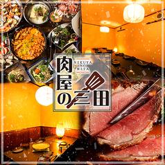 肉バルとチーズタッカルビ 肉屋の三田