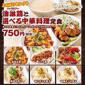 香港式中華バル ネイザンロードのおすすめ料理2