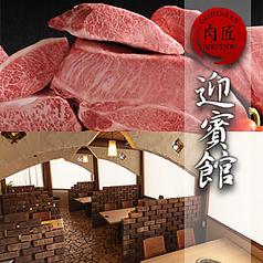 肉匠 迎賓館富雄店の写真