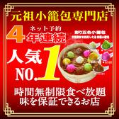 横浜中華街 龍海飯店 江ノ島のグルメ