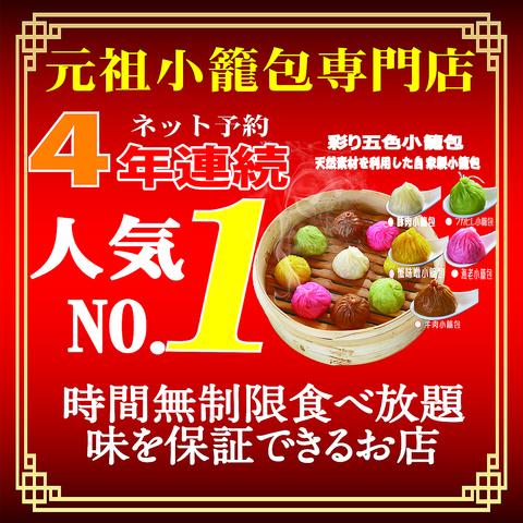 各種宴会ご予約承り中!<龍海自慢>142品生ビール付き食べ飲み放題満足度No.1!!