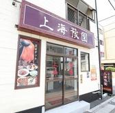 上海豫園 戸田店 埼玉のグルメ