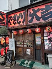 やきとり大吉 番町店の写真