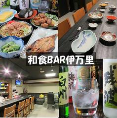 和食BAR 伊万里の写真