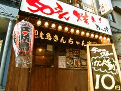 50えん焼とり きんちゃん家 北千住店の写真