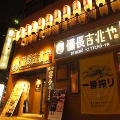 備長吉兆や 日本橋店の写真