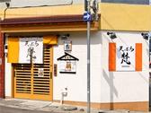 天ぷら 梵の雰囲気3
