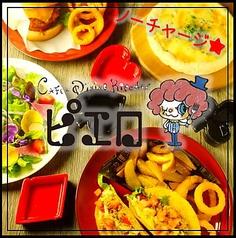 CAFE&DiNiNG KiTCHEN ピエロ カフェ&ダイニングキッチン ピエロの写真