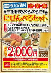 串カツ居酒屋 これや 生麦駅前店の写真