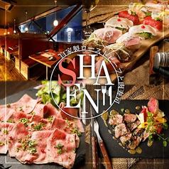 肉寿司 炙炎 SHAEN シャエン 新宿東南口店