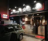 炭火ラム焼肉専門店 愉崇の雰囲気3
