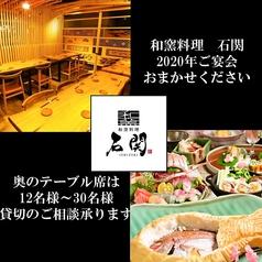 和食 和窯料理 石関の写真