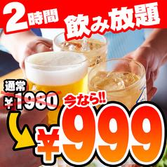 鶏℃ とりどし 豊田市駅店のコース写真