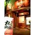 九兵衛 居酒屋の写真