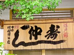 仲寿司の写真