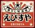 懐かし居酒屋 えびすや 熊本新市街店のロゴ