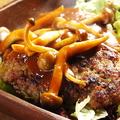 料理メニュー写真自家製ハンバーグ