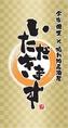 姫路駅スグの完全個室あり!お洒落な創作居酒屋「いただきます。」お得に贅沢な宴会が楽しめるのが自慢★国産牛の溶岩焼き、鮮度抜群のお刺身盛り合わせ、お野菜たっぷりの特製蒸篭蒸しなど、様々なお料理をお楽しみください!