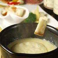 特製チーズフォンデュ