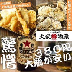 大衆酒蔵 丸勝 マルカツ 西中島店の写真