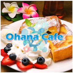ハワイアンスタイル Ohana Cafeの写真