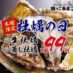 磯っこ商店 isokko 熊本西銀座通り店の特集写真
