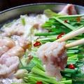 料理メニュー写真塩もつ鍋