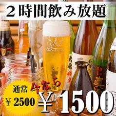 個室居酒屋 炎武 日本橋店のコース写真