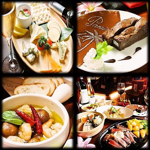 Dining Bar Paraiso (パライソ)