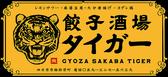 餃子酒場 タイガー 四日市店 三重のグルメ