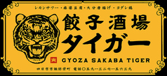 餃子酒場 タイガー 四日市店の写真