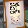 SAVE CAT CAFEのおすすめポイント1