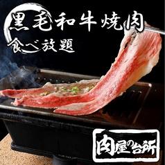 肉屋の台所 目黒店の写真