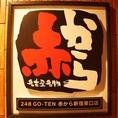 【赤から新宿東口店 NEW OPEN】新宿駅東口徒歩2分の超好立地