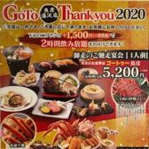 海鮮番屋 魚彦 湯沢店のおすすめ料理2