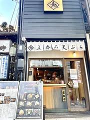喜久や 名古屋新栄店の写真