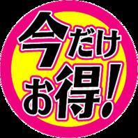 豊富な飲み放題が3H⇒1500円!?