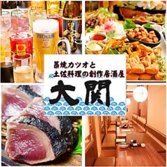 藁焼きカツオと土佐料理の創作居酒屋 大関の写真