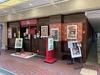 喃風 須磨パティオ店の写真